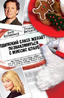 Одинокий Санта желает познакомиться с миссис Клаус смотреть