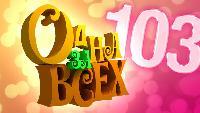 Одна за всех Все серии 103 серия
