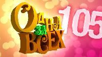 Одна за всех Все серии 105 серия