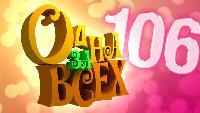 Одна за всех Все серии 106 серия
