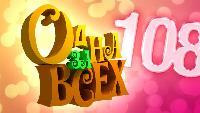 Одна за всех Все серии 108 серия