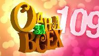 Одна за всех Все серии 109 серия