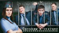 Однажды в милиции 1 сезон 9 серия. Собачье сердце