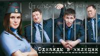 Однажды в милиции 2 сезон 34 серия. Честь мундира