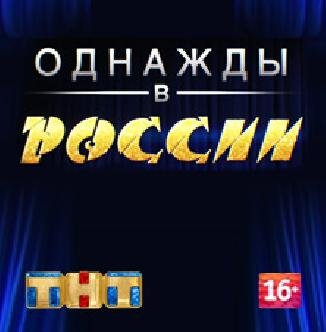 Однажды в России смотреть