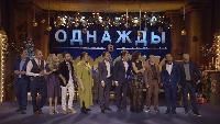 Однажды в России Сезон 2 серия 22