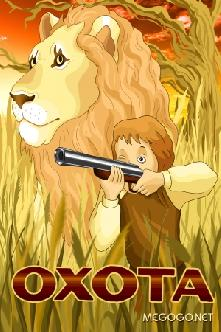 Охота смотреть