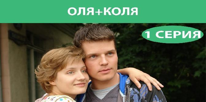 Оля+Коля. Фильм. Часть 1 из 2. Феникс Кино. Мелодрама смотреть