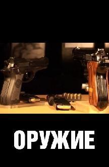 Оружие (2011) смотреть