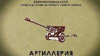 Оружие победы Сезон-1 Серия 2. Артиллерия