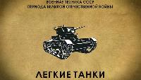 Оружие победы Сезон-1 Серия 3. Легкие танки