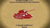 Оружие победы Сезон-1 Серия 5. Средние и тяжелые танки