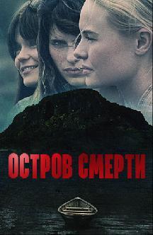 Остров смерти смотреть