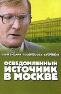 Осведомленный источник в Москве смотреть