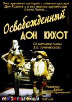 Освобожденный Дон Кихот смотреть