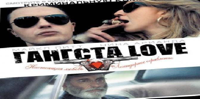 Отчаянные влюбленные против мафии Нью-Йорка в «Гангста Love» смотреть