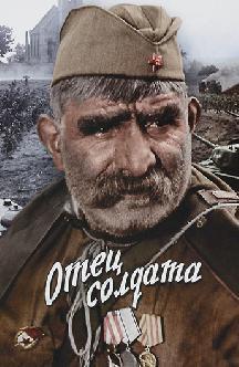 Отец солдата (цветная версия) смотреть