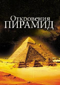 Откровения пирамид смотреть