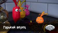 Овощная вечеринка Овощная вечеринка Горький перец (51 серия)