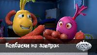 Овощная вечеринка Овощная вечеринка Колбаски на завтрак (67 серия)