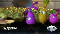 Овощная вечеринка Овощная вечеринка Устрицы (71 серия)