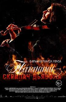 Паганини: Скрипач Дьявола смотреть