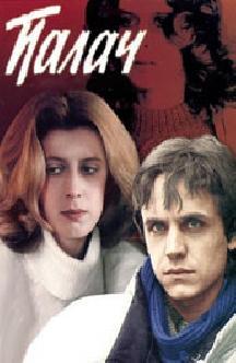 Палач (1990) смотреть