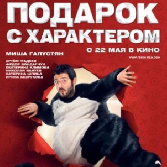Панда-Миша Галустян или «Подарок с характером» смотреть