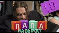 Папа на вырост 1 сезон 18 серия