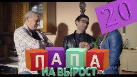 Папа на вырост 1 сезон 20 серия