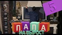 Папа на вырост 1 сезон 5 серия
