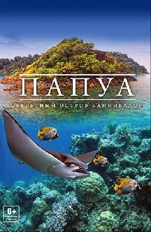 Папуа 3D: Секретный остров каннибалов смотреть