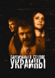 Партизаны в степях Украины смотреть