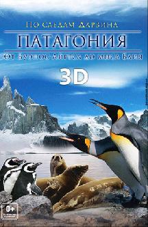 Патагония 3D: по следам Дарвина от Буэнос-Айреса до мыса Баиа смотреть
