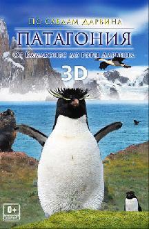Патагония 3D: по следам Дарвина от Камаронес до горы Дарвина смотреть
