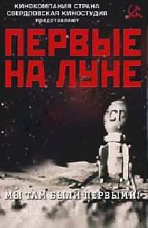 Первые на Луне смотреть