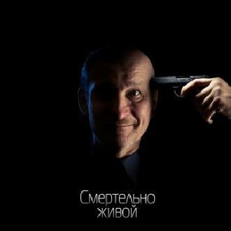Первый Украинский психологический триллер «Смертельно живой» смотреть