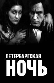 Петербургская ночь смотреть