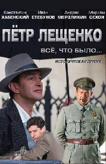 Петр Лещенко. Все, что было… смотреть