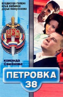 Петровка, 38. Команда Семенова смотреть