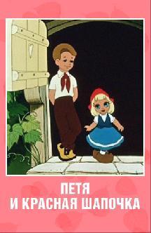 Петя и Красная Шапочка смотреть