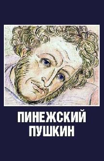 Пинежский Пушкин смотреть