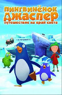 Пингвиненок Джаспер. Путешествие на край света смотреть