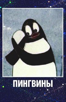 Пингвины смотреть