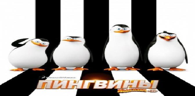 «Пингвины Мадагаскара» дождались полного метра смотреть