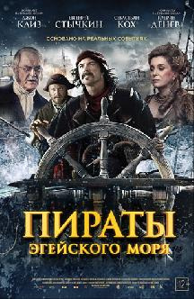 Пираты Эгейского моря смотреть