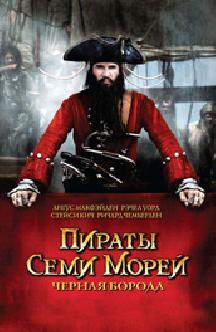 Пираты семи морей: Черная борода смотреть