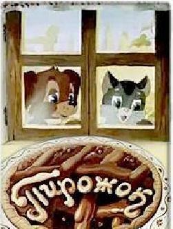 Пирожок смотреть