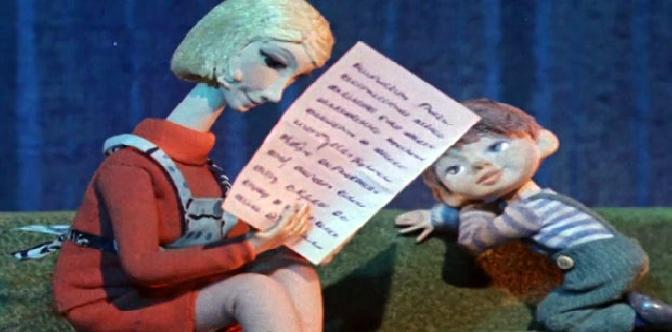 Письмо смотреть