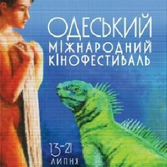 Победители Одесского Международного Кинофестиваля 2012 смотреть